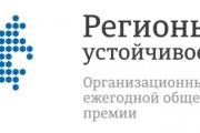 Ежегодная общественная премия «Регионы – устойчивое развитие»