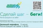 «Зеленый Марафон» в Ставрополе!