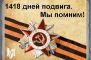 «Трудовые резервы» запускают Всероссийскую патриотическую акцию «Шаги памяти»